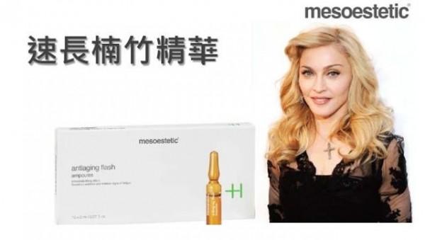 擁有超過 25 年醫學美容經驗的西班牙龍頭品牌 mesoestetic 推出的「anti-aging flash ampoules 速長楠竹精華」,能無間斷為肌底細胞提供無限量水份,有滋潤及修復修補...