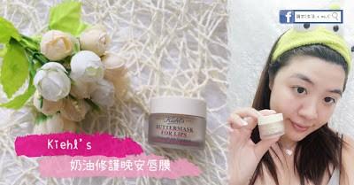【#護膚】C+美の分享 || 晚間為雙唇滋潤修護 - Kiehl's 奶油修護晚安唇膜 ... ... ...
